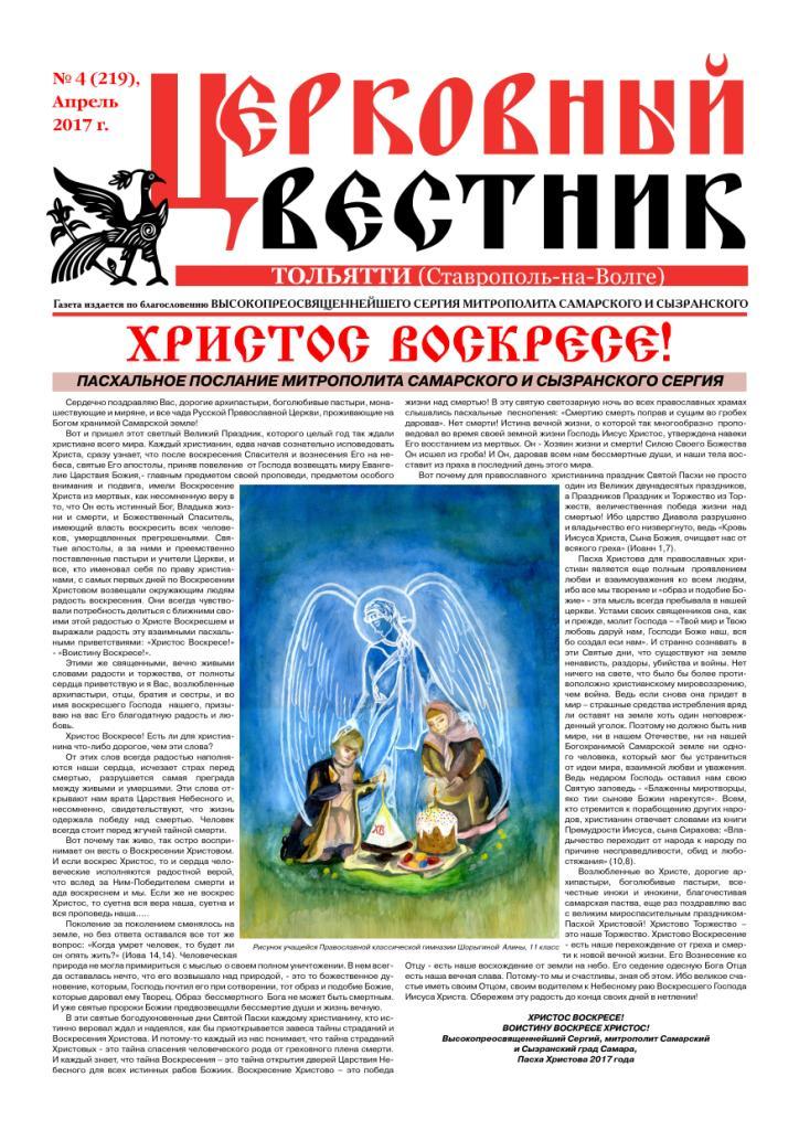 """Газета """"Церковный Вестник Тольятти (Ставрополь-на-Волге)"""""""