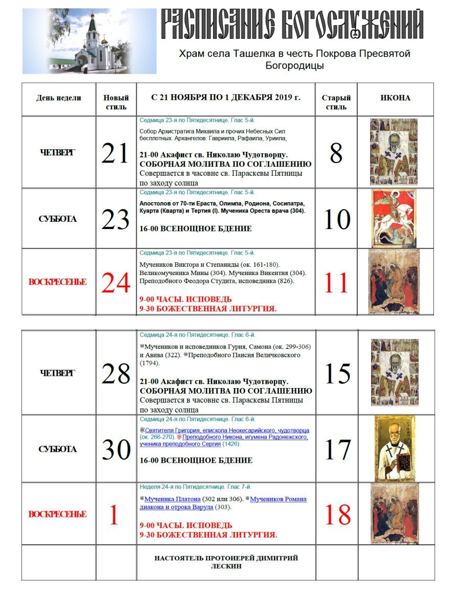 Расписание богослужений Покровского храма