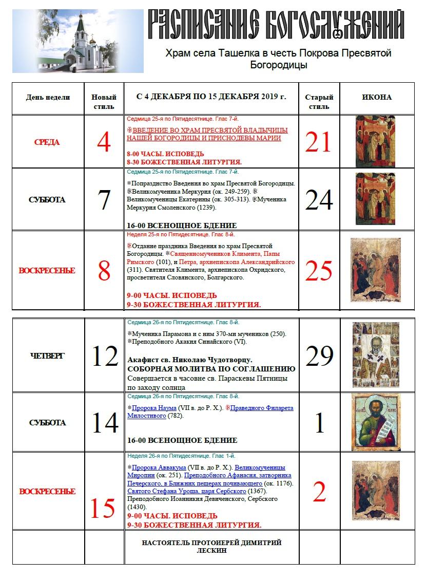 Расписание богослужений Покровского храма села Ташелка