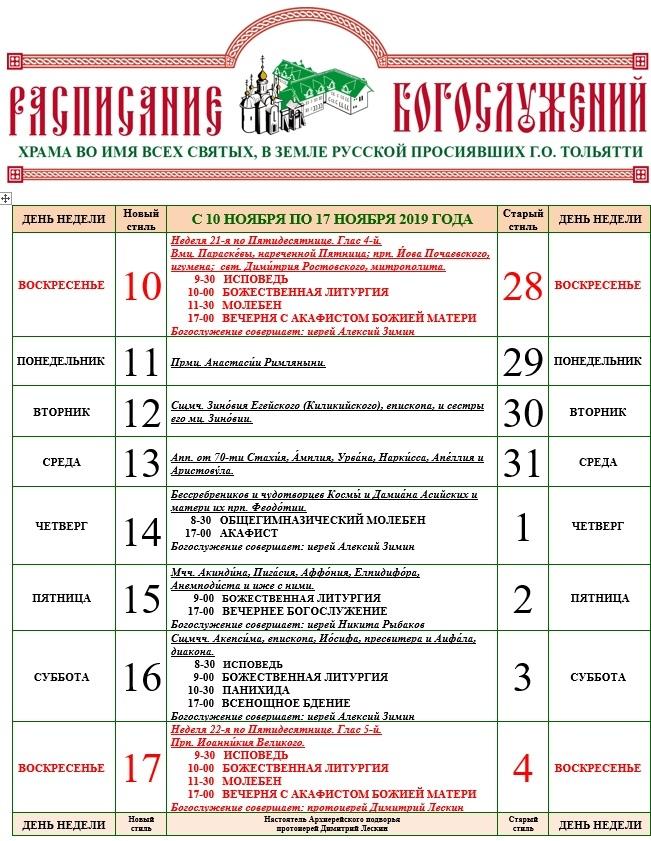 Расписание богослужений храма Всех Святых, в земле Русской просиявших