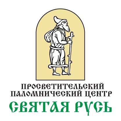 """Паломнический центр """"Святая Русь"""""""