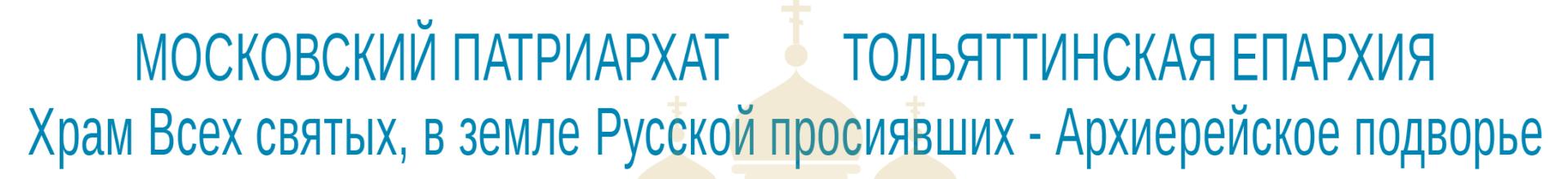 Русская Православная Церковь Тольяттинская епархия Архиерейское подворье Храм Всех святых, в земле Русской просиявших