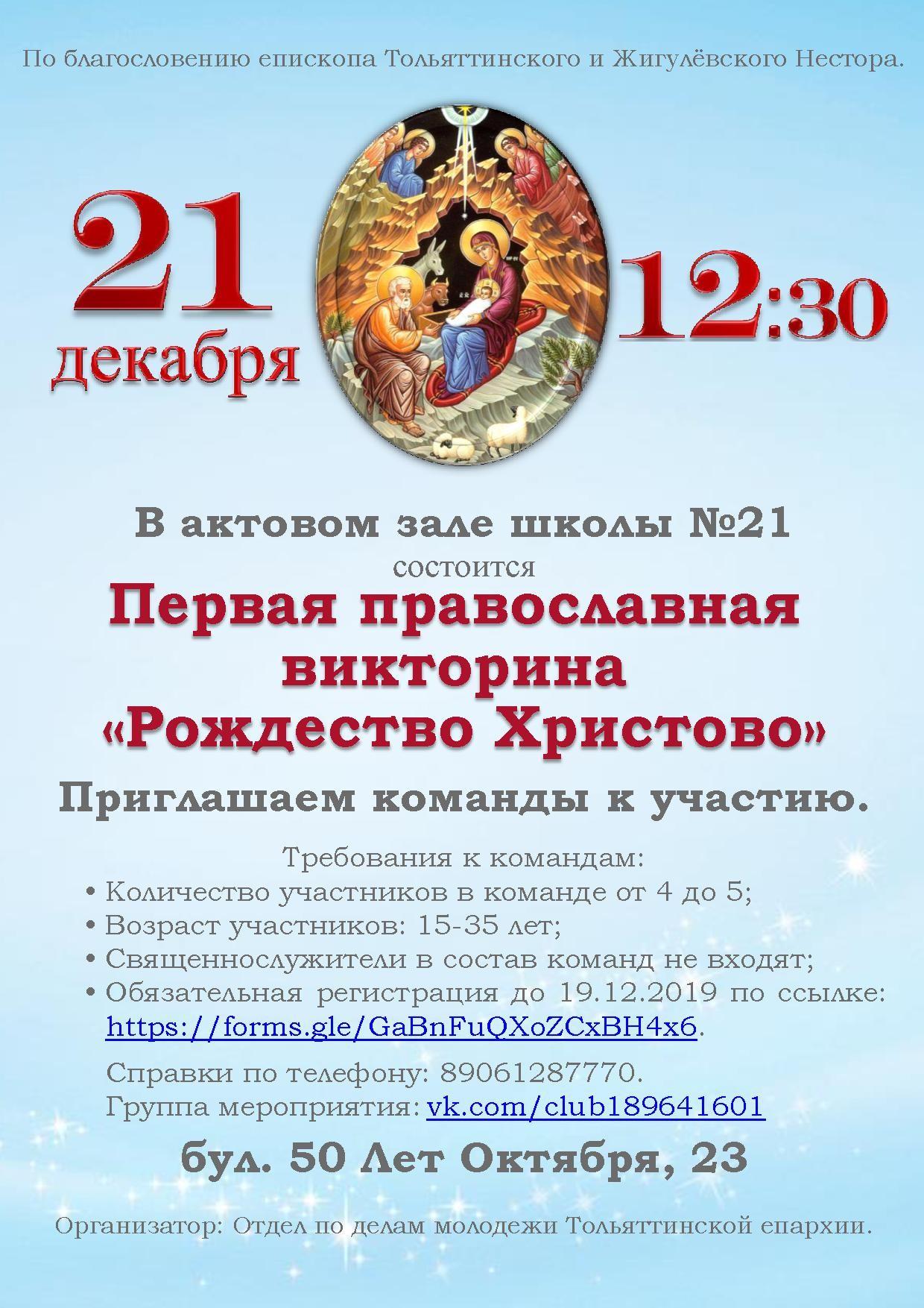 ПЕРВАЯ МЕЖПРИХОДСКАЯ ПРАВОСЛАВНАЯ ВИКТОРИНА «РОЖДЕСТВО ХРИСТОВО»!!!