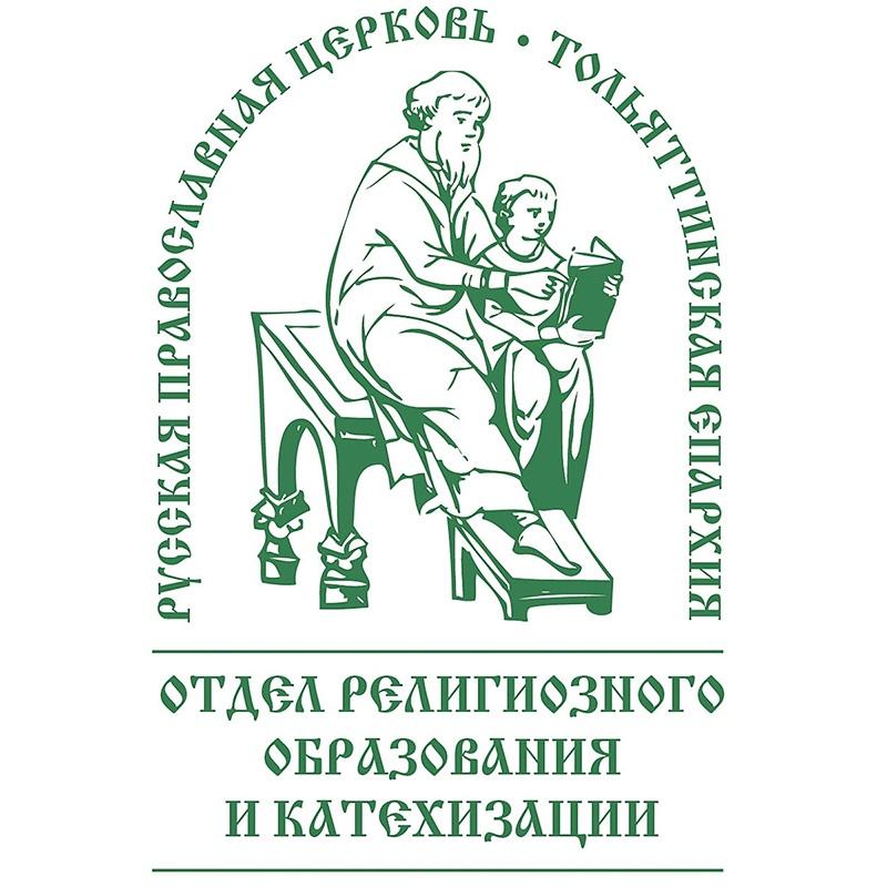 Отдел религиозного образования и катехизации г. Тольятти
