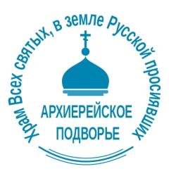 Архиерейское подворье города Тольятти (Ставрополь-на-Волге)
