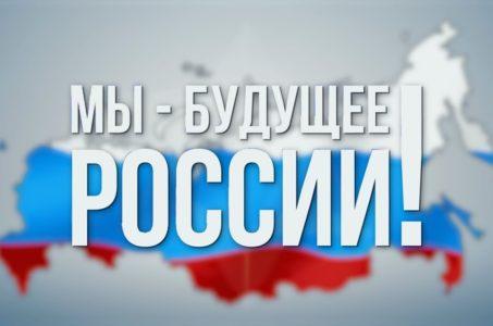 I КОНКУРС МОЛОДЕЖНЫХ СМИ «МЫ — БУДУЩЕЕ РОССИИ!»