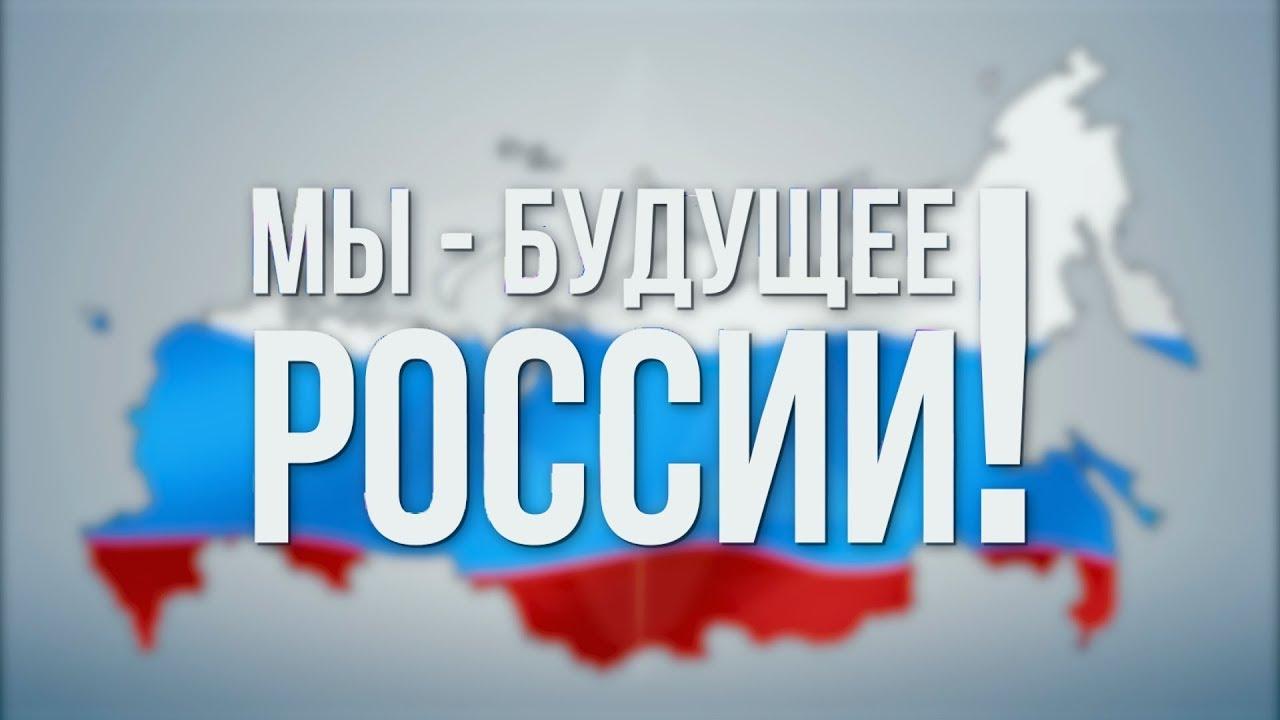 КОНКУРС МОЛОДЕЖНЫХ СМИ «МЫ - БУДУЩЕЕ РОССИИ!»